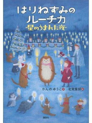 cover image of はりねずみのルーチカ 星のうまれた夜: 本編