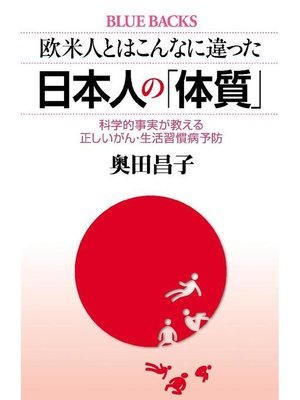 cover image of 欧米人とはこんなに違った 日本人の「体質」 科学的事実が教える正しいがん・生活習慣病予防