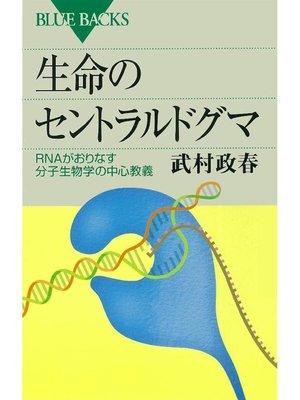 cover image of 生命のセントラルドグマ RNAがおりなす分子生物学の中心教義
