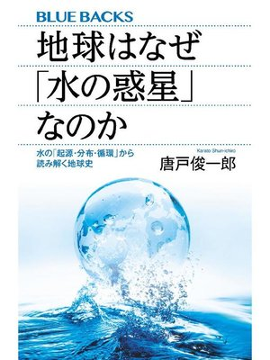 cover image of 地球はなぜ「水の惑星」なのか 水の「起源・分布・循環」から読み解く地球史