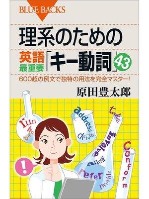 cover image of 理系のための英語最重要「キー動詞」43 600超の例文で独特の用法を完全マスター!