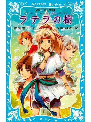 cover image of ラ・メール星物語 ラテラの樹: 本編