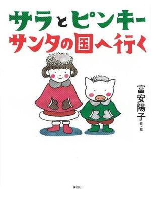 cover image of サラとピンキー サンタの国へ行く: 本編