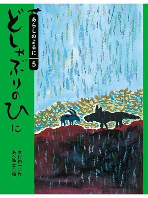 cover image of どしゃぶりのひに: 本編