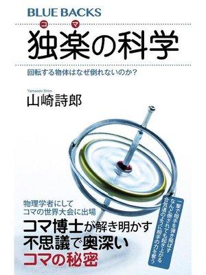 cover image of 独楽の科学 回転する物体はなぜ倒れないのか?: 本編