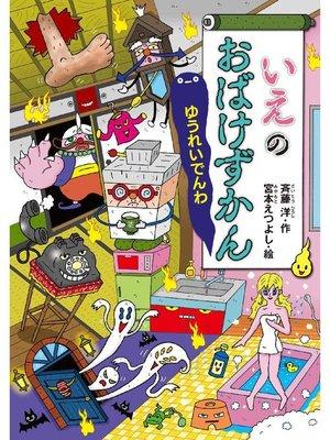 cover image of いえのおばけずかん ゆうれいでんわ: 本編