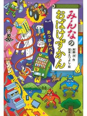 cover image of みんなのおばけずかん あっかんべぇ: 本編