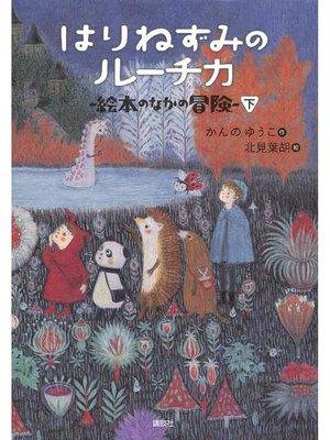 cover image of はりねずみのルーチカ  絵本のなかの冒険(下): 本編
