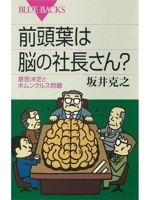 cover image of 前頭葉は脳の社長さん? 意思決定とホムンクルス問題