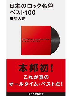 cover image of 日本のロック名盤ベスト100