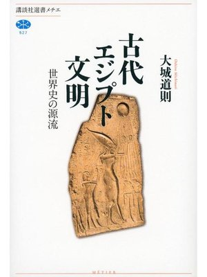 cover image of 古代エジプト文明 世界史の源流