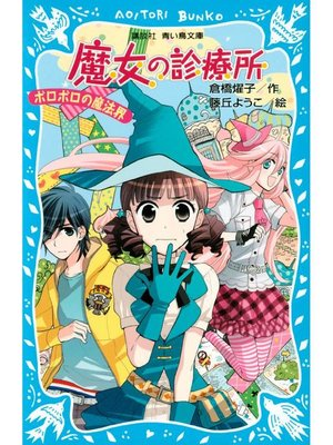 cover image of 魔女の診療所 ボロボロの魔法界: 本編
