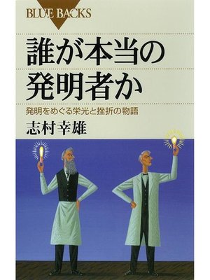 cover image of 誰が本当の発明者か 発明をめぐる栄光と挫折の物語