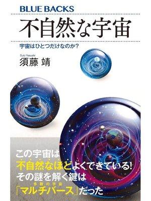 cover image of 不自然な宇宙 宇宙はひとつだけなのか?: 本編