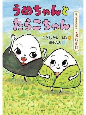 cover image of たべもののおはなし おむすび うめちゃんとたらこちゃん: 本編