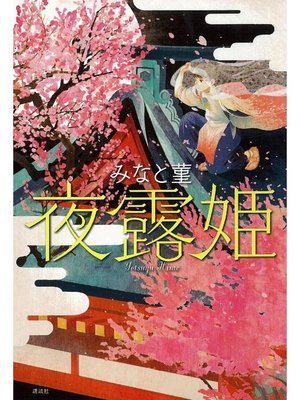 cover image of 夜露姫: 本編