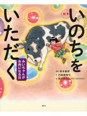 cover image of 絵本 いのちをいただく みいちゃんがお肉になる日: 本編