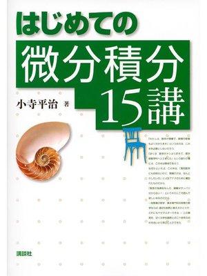 cover image of はじめての微分積分15講: 本編