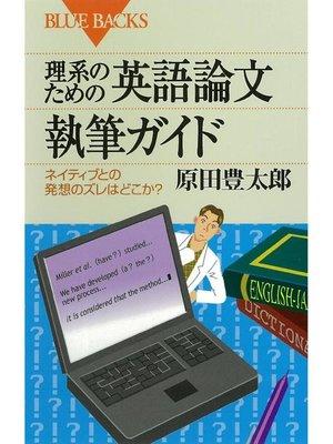 cover image of 理系のための英語論文執筆ガイド ネイティブとの発想のズレはどこか?