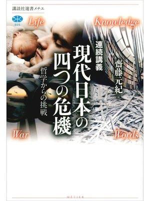 cover image of 連続講義 現代日本の四つの危機 哲学からの挑戦