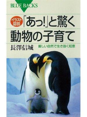 cover image of イラスト図説 「あっ!」と驚く動物の子育て 厳しい自然で生き抜く知恵