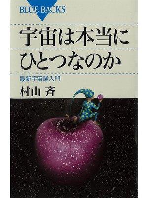 cover image of 宇宙は本当にひとつなのか