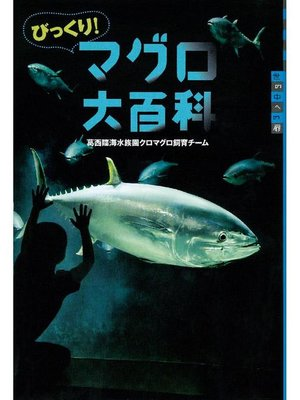 cover image of びっくり! マグロ大百科: 本編