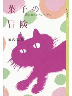cover image of 菜子の冒険 猫は知っていたのかも。
