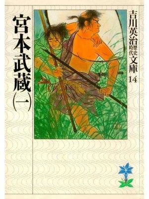 cover image of 宮本武蔵(一)