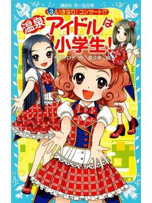 cover image of 温泉アイドルは小学生!(3) いきなり!コンサート!?: 本編