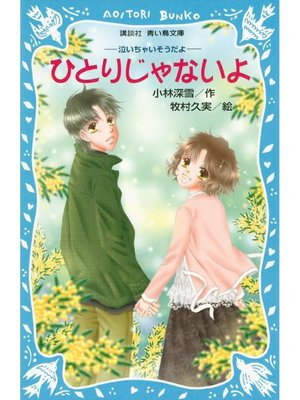 cover image of ひとりじゃないよ 泣いちゃいそうだよ(4): 本編