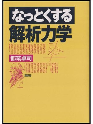 cover image of なっとくする解析力学