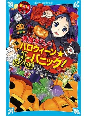 cover image of 6年1組 黒魔女さんが通る!! 09 黒魔女さんのハロウィーン★大パニック!