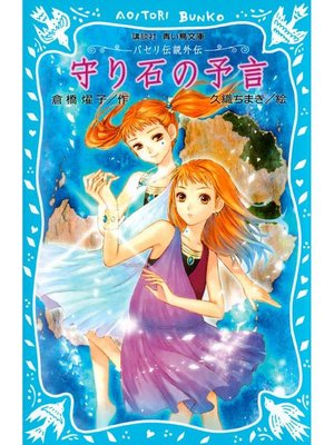 cover image of パセリ伝説外伝 守り石の予言: 本編
