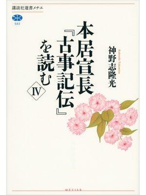 cover image of 本居宣長『古事記伝』を読む IV