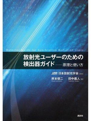 cover image of 放射光ユーザーのための検出器ガイド―原理と使い方: 本編