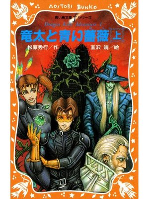 cover image of 竜太と青い薔薇(上): 本編