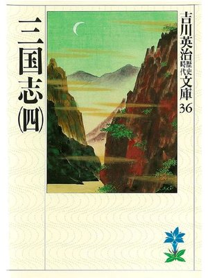 cover image of 三国志(四)