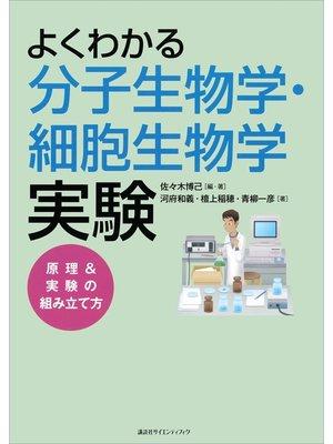 cover image of よくわかる分子生物学・細胞生物学実験 原理&実験の組み立て方