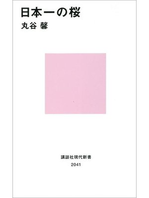 cover image of 日本一の桜