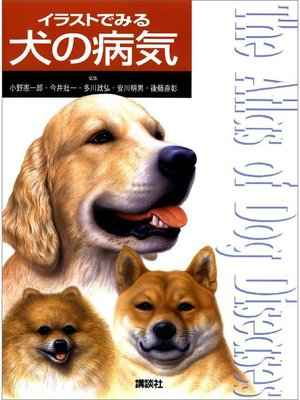 cover image of イラストでみる犬の病気