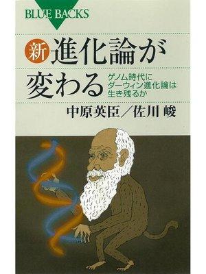 cover image of 新・進化論が変わる ゲノム時代にダーウィン進化論は生き残るか