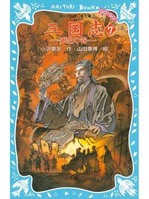 cover image of 三国志(7)死生の巻