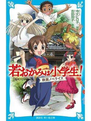 cover image of 若おかみは小学生!  映画ノベライズ: 本編