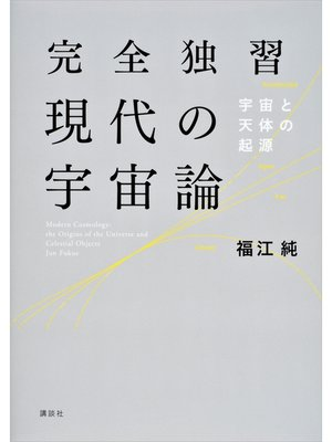 cover image of 完全独習現代の宇宙論