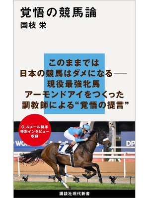 cover image of 覚悟の競馬論: 本編