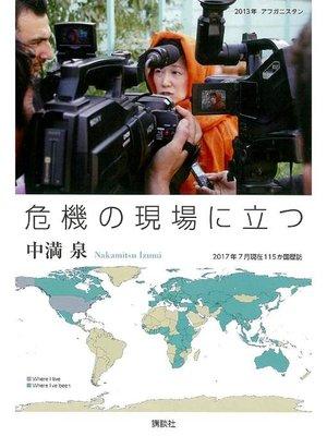 cover image of 危機の現場に立つ: 本編