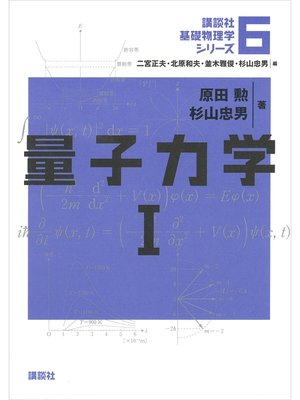 cover image of 量子力学1