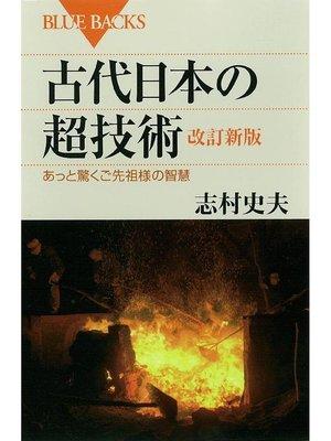 cover image of 古代日本の超技術 改訂新版 あっと驚くご先祖様の智慧: 本編