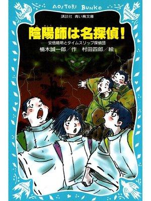 cover image of 陰陽師は名探偵! 安倍晴明とタイムスリップ探偵団: 本編